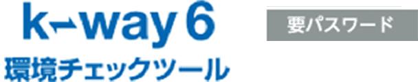 k-way6